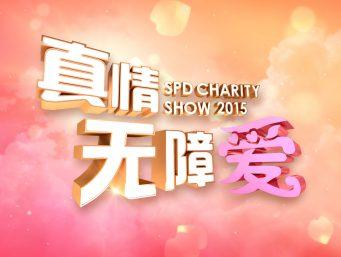 SPD Charity Show 2015 <<真情无障爱>>