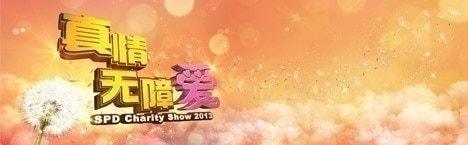 SPD Charity Show 2013 <<真情无障爱>>