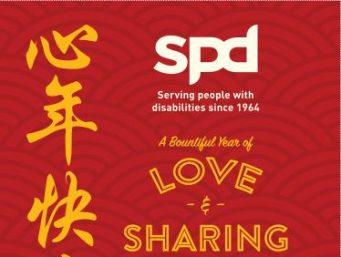 SPD Charity Hongbao 2017