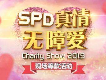 SPD Charity Show Roadshow title